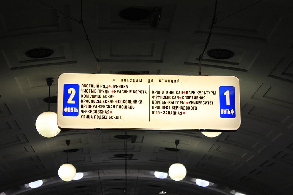Cartel metro de Moscú